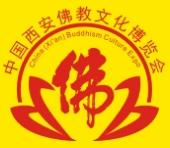 2018中国(西安)佛教文化博览会