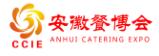 2018中国(安徽)酒店餐饮业博览会
