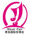 2018中国(青岛)国际乐器、音响声光及音乐产业博览会