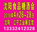 2018第十六届沈阳国际糖酒食品交易会