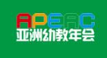 2018亚洲幼教年会暨学前教育产业年展