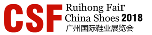 2018中国广州国际鞋业展