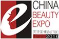 2018中国(天津)国际美容美发化妆品博览会