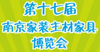 2018第十七届南京家装主材博览会