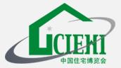 2018第十七届中国国际住宅产业博览会暨建筑工业化产品与设备博览会