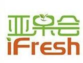 2018 iFresh亚洲果蔬产业博览会