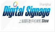 第十届上海国际数字标牌展