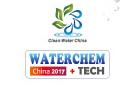 2018第十四届中国国际水处理化学品展览会暨2018中国国际工业水处理技术与装备展览会