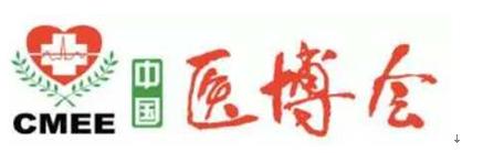 2018第三十九届中国国际医疗器械(山东)博览会(春)暨医院管理国际系列论坛