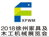 2018中国徐州家具及木工机械展览会