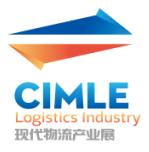 中原国际物流节暨现代物流产业及技术装备展览会