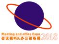 2018广东现代办公行业年会暨大办公博览会