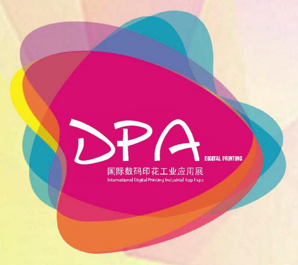 2018上海国际数码印花工业应用展