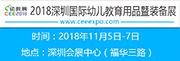 2018深圳国际幼儿教育用品暨装备展览会
