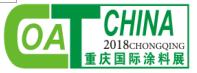 中国(重庆)国际涂料、油墨及胶粘剂展览会