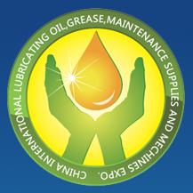 2018中国(西安)国际润滑油、脂、养护用品及技术设备展览会