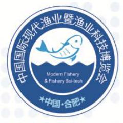 2018中国国际现代渔业暨渔业科技博览会