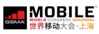 2018年世界移动通信博览会