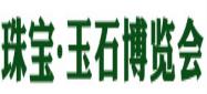 首届西宁国际珠宝玉文化