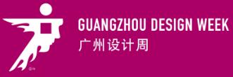 2018广州设计周
