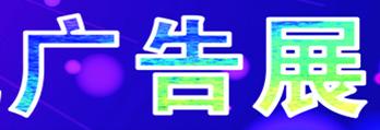 第四十二届中国兰州(秋季)广告标识展览会  2018中国兰州LED展览会