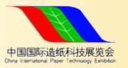 2018中国国际造纸科技展览会及会议