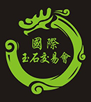 2018广州国际珠宝首饰玉石交易会、广州国际艺术品收藏品工艺品古典红木精品博览会、广州国际陶瓷艺术展览会、广州国际茶收藏、紫砂工艺与香文化展览会