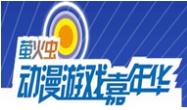 2018年萤火虫动漫游戏嘉年华