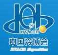 2018第十九届中国制冷、空调与热泵节能博览会