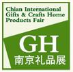 2018第十九届南京国际礼品工艺品及红木家具展览会