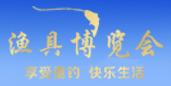 广州金花地钓具及户外用品展览会(春季)