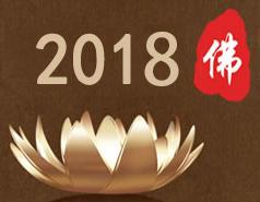 2018中国(北京)国际佛事用品博览会
