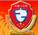 第六届西部(甘肃)社会公共安全防范产品与智慧城市警用装备博览会