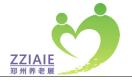 2018中国(郑州)国际老龄产业博览会