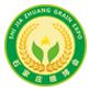 2018中国(石家庄)国际粮油产业博览会
