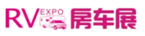 第一届辽宁沈阳国际房车展览会