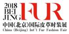 2018北京国际皮草时装展