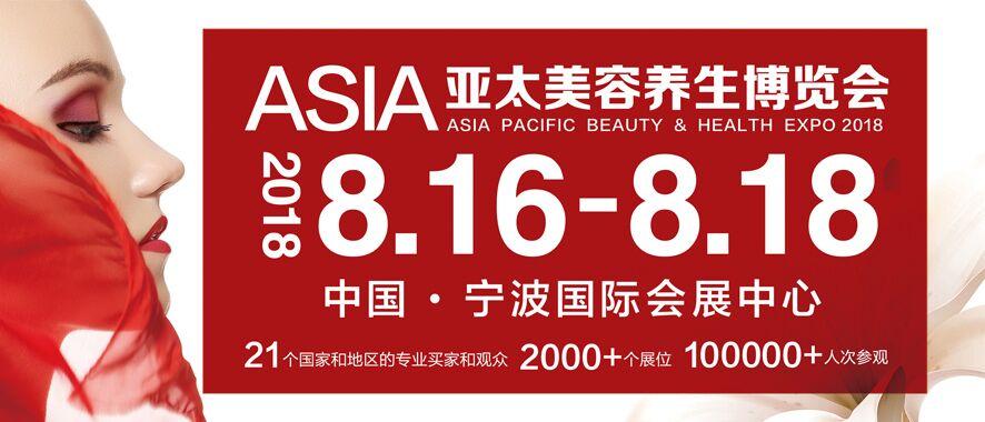 首届亚太美容养生博览会