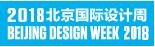 2018北京国际设计周设计博览会