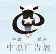 2018秋季中国郑州第三十三届中原广告展