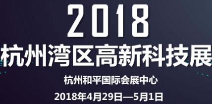 2018杭州湾区高新科技展