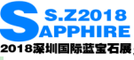 2018深圳国际蓝宝石技术与应用展览会