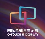 2018 深圳国际全触与显示展