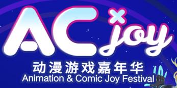 2018 AC-Joy动漫游戏嘉年华