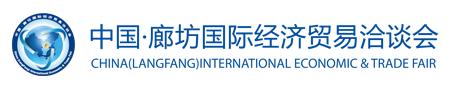 2018中国廊坊经济贸易洽谈会