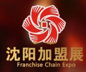 2018沈阳特许连锁加盟创业展览会