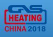 2018年中国国际燃气、供热技术与设备展览会