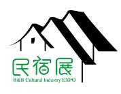 2018上海国际民宿文化产业博览会