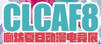 2018廊坊CLCAF漫展