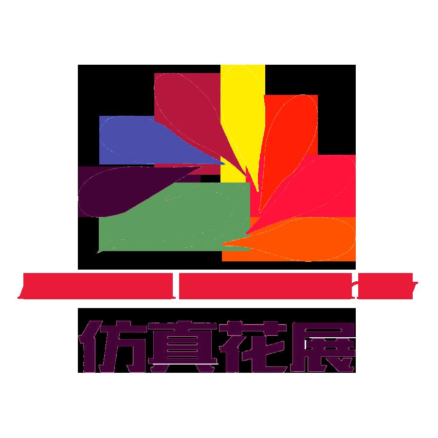 2018全国仿真植物花卉及配套用品博览会(济南)